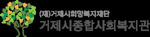 거제시종합사회복지관